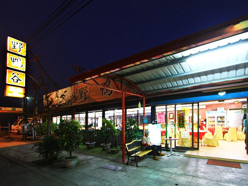 台灣百大餐廳.水里野鴨谷